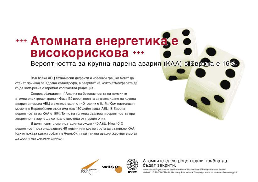 """Атомната енергетика е високорискова  - Вероятността за крупна ядрена авария (КАА) в Европа е 16 %. - Международна кампания """"Факти за атомната енергия"""""""