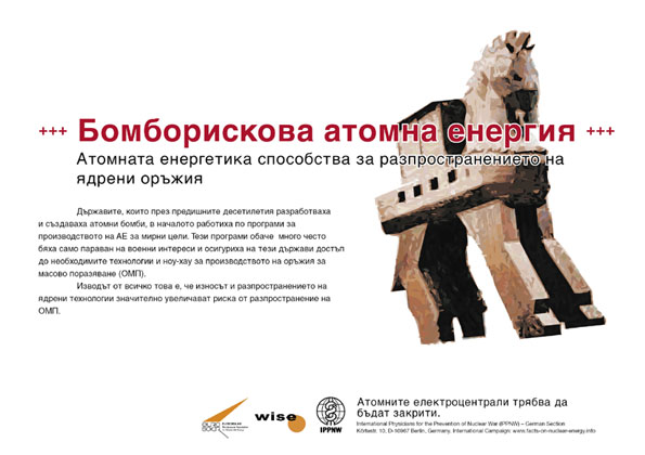 """Бомборискова атомна енергия  - Атомната енергетика способства за разпространението на ядрени оръжия  - Международна кампания """"Факти за атомната енергия"""""""
