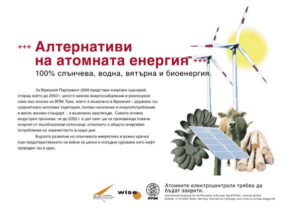 """Алтернативи на атомната енергия  - 100 % слънчева, водна, вятърна и биоенергия.   - Международна кампания """"Факти за атомната енергия"""""""
