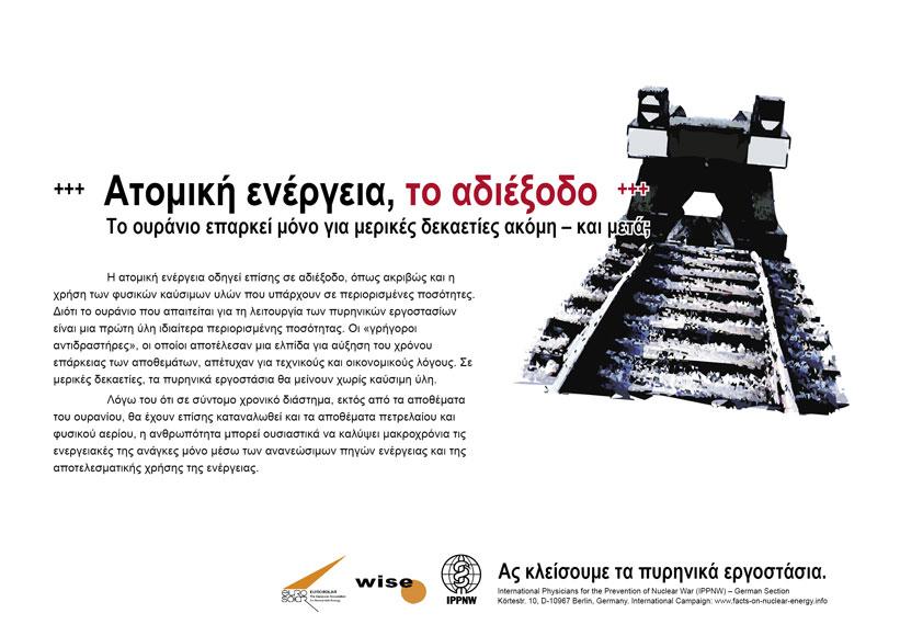 Ατομική ενέργεια, το αδιέξοδο - Το ουράνιο επαρκεί μόνο για μερικές δεκαετίες ακόμη � και μετά; - Διεθνής εκστρατεία με αφίσες �Στοιχεία γι^