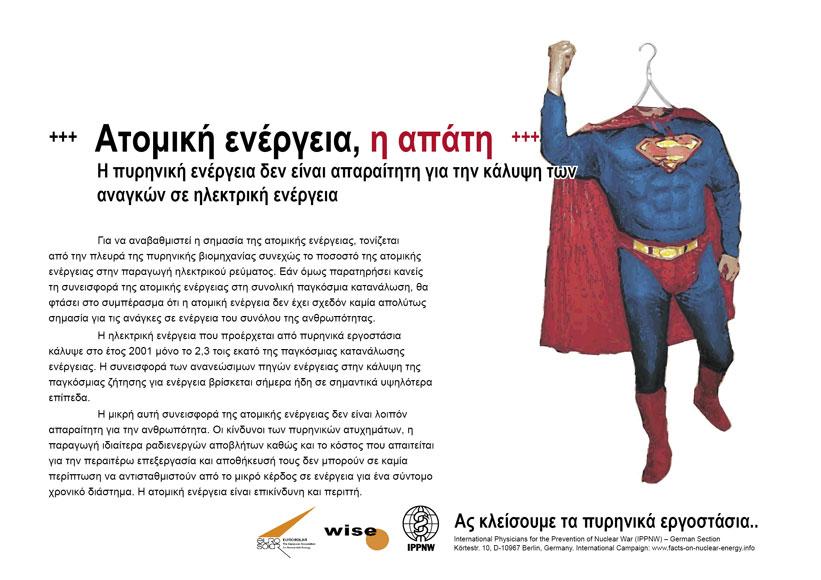 Ατομική ενέργεια, η απάτη - Η πυρηνική ενέργεια δεν είναι απαραίτητη για την κάλυψη των αναγκών σε ηλεκτρική ενέργεια - Διεθνής εκστρατεία με αφίσες �Στοιχεία γι^