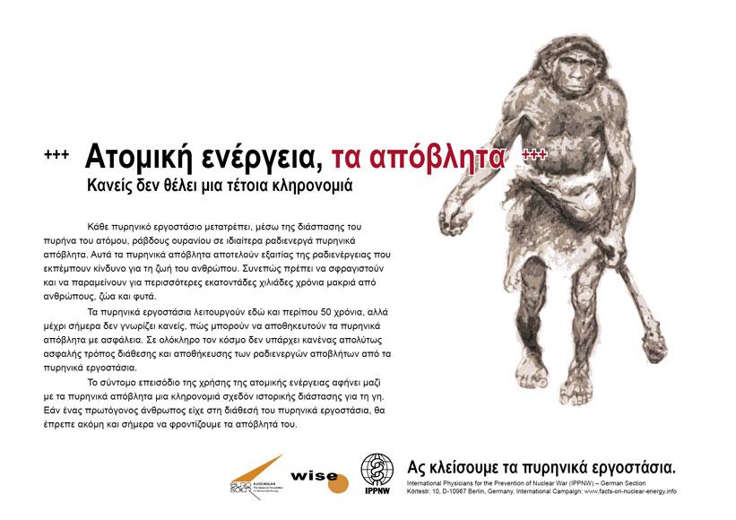 Ατομική ενέργεια, τα απόβλητα - Κανείς δεν θέλει μια τέτοια κληρονομιά - Διεθνής εκστρατεία με αφίσες �Στοιχεία γι^