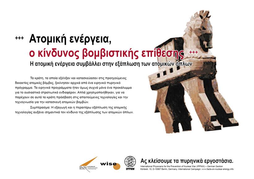 Ατομική ενέργεια, ο κίνδυνος βομβιστικής επίθεσης - Η ατομική ενέργεια συμβάλλει στην εξάπλωση των ατομικών όπλων - Διεθνής εκστρατεία με αφίσες «Στοιχεία γι^