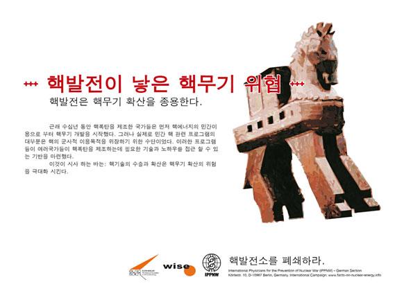 """핵발전이 낳은 핵무기 위협 - 핵발전은 핵무기 확산을 종용한다. - 국제 피켓 캠페인 """"핵발전의 진실"""""""