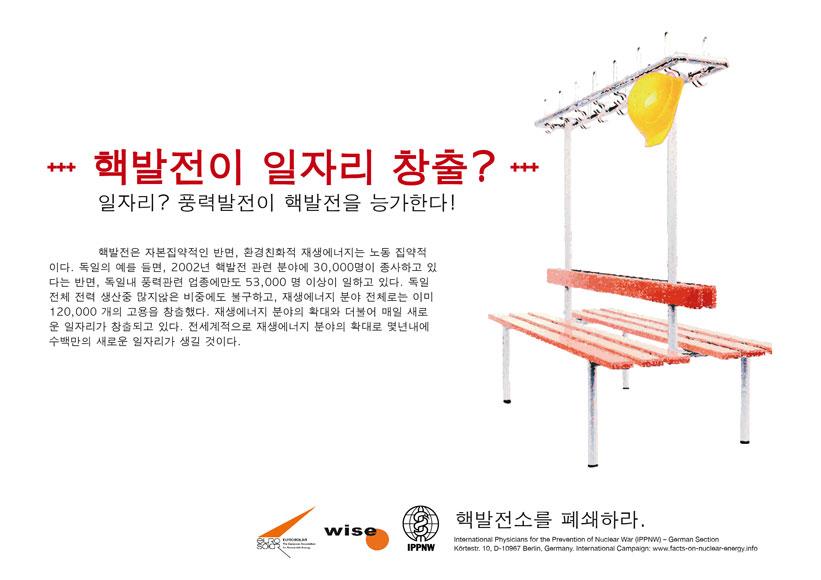 """핵발전이 일자리 창출? - 일자리? 풍력발전이 핵발전을 능가한다! - 국제 피켓 캠페인 """"핵발전의 진실"""""""