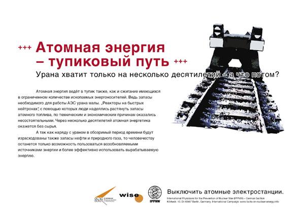 """Атомная энергия – тупиковый путь - Урана хватит только на несколько десятилетий – а что потом? - Международная плакатная кампания """"Факты об атомной энергии"""""""