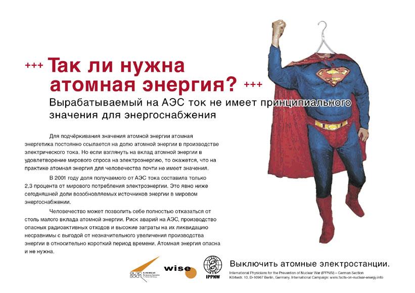 """Так ли нужна атомная энергия? - Вырабатываемый на АЭС ток не имеет принципиального значения для энергоснабжения - Международная плакатная кампания """"Факты об атомной энергии"""""""