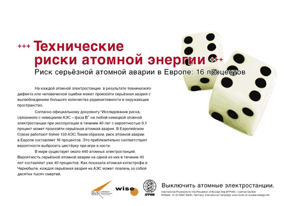 """Технические риски атомной энергии - Риск серьёзной атомной аварии в Европе: 16 процентов - Международная плакатная кампания """"Факты об атомной энергии"""""""