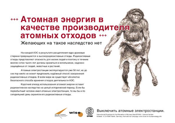 """Атомная энергия в качестве производителя атомных отходов - Желающих на такое наследство нет - Международная плакатная кампания """"Факты об атомной энергии"""""""
