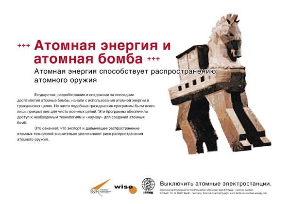 """Атомная энергия и атомная бомба - Атомная энергия способствует распространению атомного оружия - Международная плакатная кампания """"Факты об атомной энергии"""""""