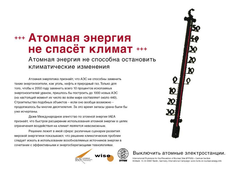 """Атомная энергия не спасёт климат - Атомная энергия не способна остановить климатические изменения - Международная плакатная кампания """"Факты об атомной энергии"""""""