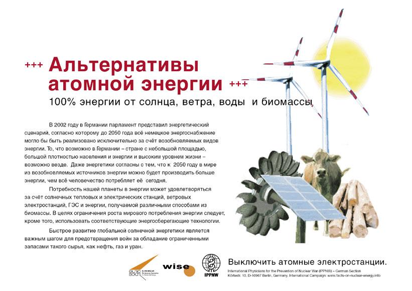 """Альтернативы атомной энергии - 100% энергии от солнца, ветра, воды и биомассы - Международная плакатная кампания """"Факты об атомной энергии"""""""
