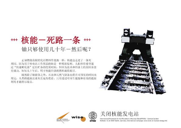 """核能走进死胡同 - 铀只够使用几十年 - 然后呢? - 国际宣传运动 """"核能的事实"""" - International Nuclear Power Fact File Poster Campaign"""