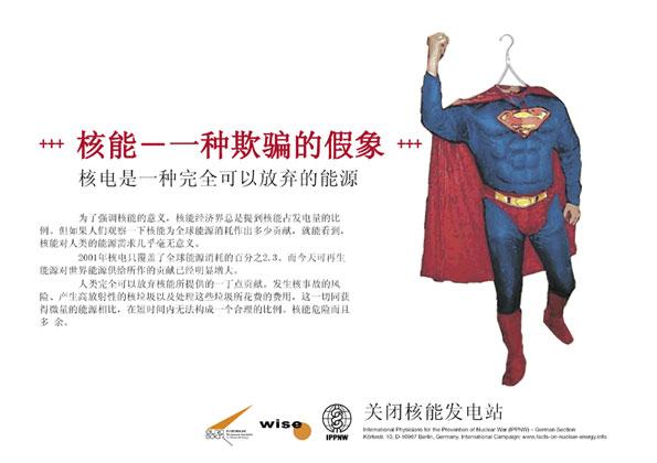 """核能 伪君子 - 能源供给是可以放弃核电的 - 国际宣传运动 """"核能的事实"""" - International Nuclear Power Fact File Poster Campaign"""