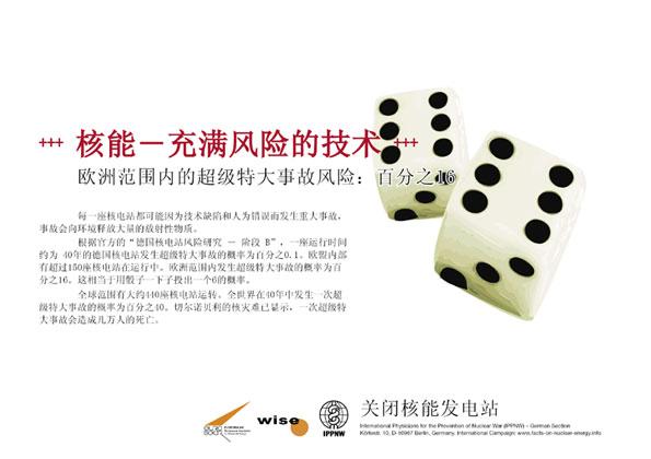 """核能 风险技术 - 欧洲范围内的超级特大事故风险:百分之16 - 国际宣传运动 """"核能的事实"""" - International Nuclear Power Fact File Poster Campaign"""