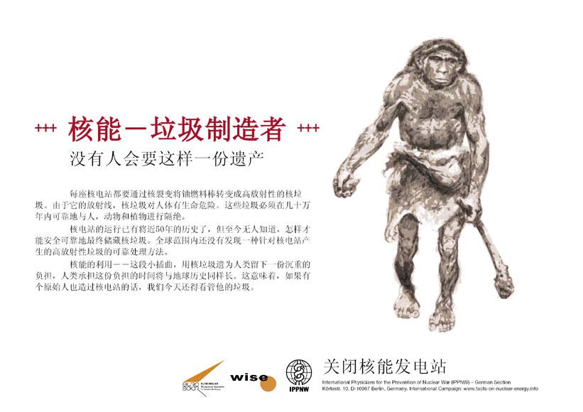 """核能 垃圾制造者 - 没有人会要这样一份遗产 - 国际宣传运动 """"核能的事实"""" - International Nuclear Power Fact File Poster Campaign"""