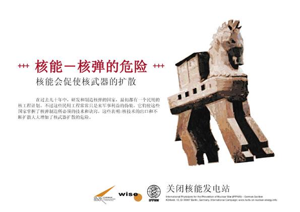 """核能 核弹的危险 - 核能促使核武器的扩散 - 国际宣传运动 """"核能的事实"""" - International Nuclear Power Fact File Poster Campaign"""