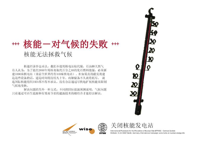 """核能 气候的失败 - 核能无法拯救气候 - 国际宣传运动 """"核能的事实"""" - International Nuclear Power Fact File Poster Campaign"""