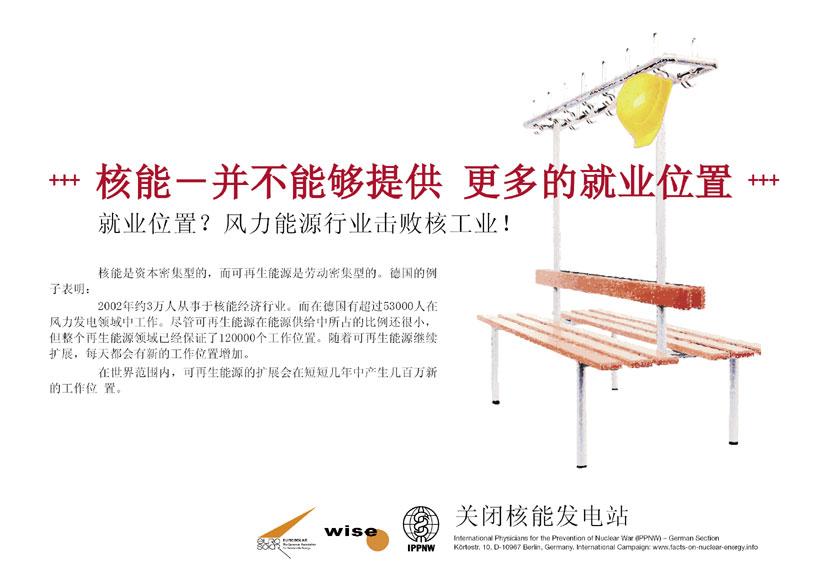 """核能 提供很少的工作位置 - 工作位置?风力领域击败核工业! - 国际宣传运动 """"核能的事实"""" - International Nuclear Power Fact File Poster Campaign"""