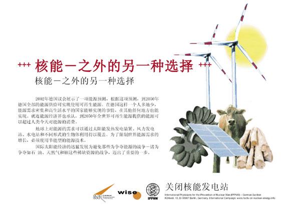 """核能的替代能源 - 100%的能源来自太阳能、风力、水力和生物体 - 国际宣传运动 """"核能的事实"""" - International Nuclear Power Fact File Poster Campaign"""
